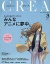 CREA(クレア) 2017年3月号【雑誌】【2500円以上送料無料】