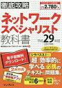ネットワークスペシャリスト教科書 平成29年度/瀬戸美月【2500円以上送料無料】