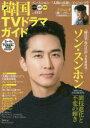 韓国TVドラマガイド vol.069【2500円以上送料無料】