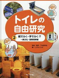 トイレの自由研究 2/屎尿・下水研究会/こどもくらぶ【3000円以上送料無料】