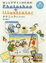 WebデザインのためのPhotoshop+Illustratorテクニック/瀧上園枝【2500円以上送料無料】
