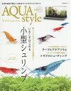 アクアスタイル vol.07【2500円以上送料無料】