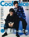 Cool Voice VOL.21【2500円以上送料無料】