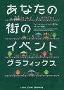 あなたの街のイベントグラフィックス フェス・マルシェ・イベント・祭りのフライヤー特集/パイインターナショナル【2500円以上送料無料】