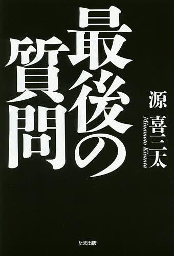 【店内全品5倍】最後の質問/源喜三太【3000円以上送料無料】