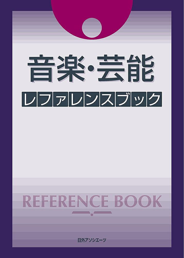 音楽・芸能レファレンスブック【2500円以上送料無料】