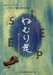 ねむり展 眠れるものの文化誌/睡眠文化研究会【3000円以上送料無料】