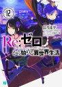 Re:ゼロから始める異世界生活 12/長月達平【2500円以上送料無料】