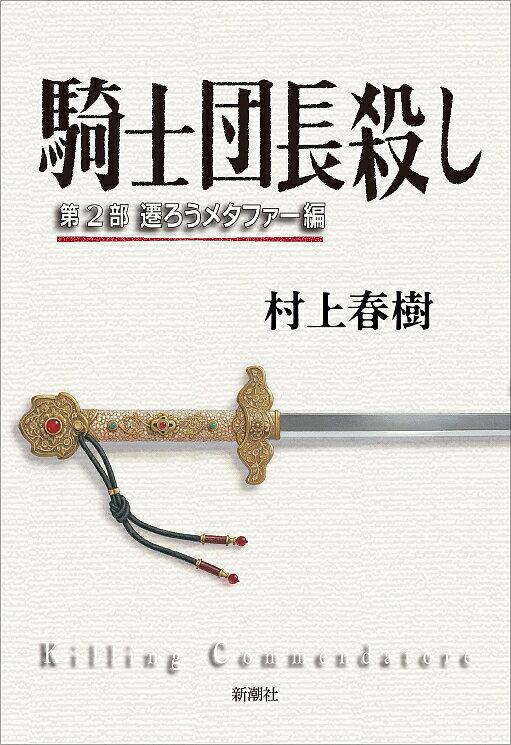 騎士団長殺し 第2部/村上春樹【2500円以上送料無料】