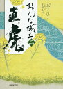 おんな城主直虎 2/森下佳子/豊田美加【2500円以上送料無料】