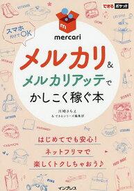 メルカリ&メルカリアッテでかしこく稼ぐ本/川崎さちえ/できるシリーズ編集部