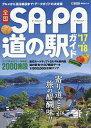 全国SA・PA道の駅ガイド '17−'18【2500円以上送料無料】