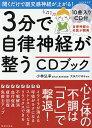 3分で自律神経が整うCDブック/小林弘幸【2500円以上送料無料】