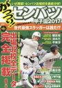 がっつり!センバツ甲子園 2017【2500円以上送料無料】