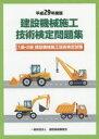 建設機械施工技術検定問題集 1級・2級建設機械施工技術検定試験 平成29年度版【2500円以上送料無料】