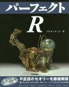 パーフェクトR/Rサポーターズ【2500円以上送料無料】