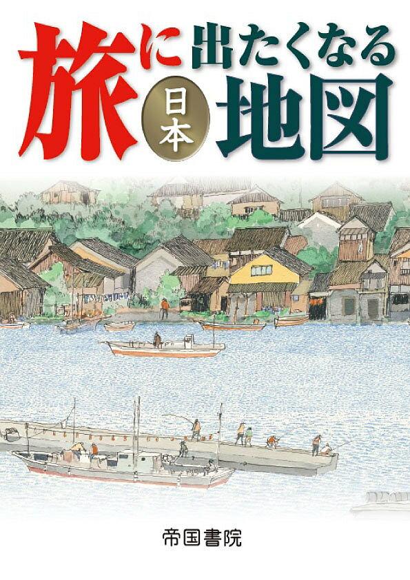 旅に出たくなる地図 日本/帝国書院編集部【2500円以上送料無料】