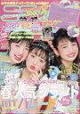 ニコ☆プチ 2017年4月号【雑誌】【2500円以上送料無料】