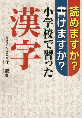 【100円クーポン配布中!】読めますか?書けますか?小学校で習った漢字/守誠