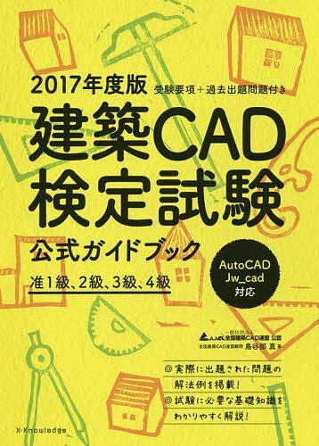 建築CAD検定試験公式ガイドブック 全国建築CAD連盟公認 2017年度版/鳥谷部真/全国建築CAD連盟【2500円以上送料無料】