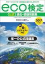環境社会検定試験eco検定公式過去・模擬問題集 持続可能な社会をわたしたちの手で 2017年版/東京商工会議所【2500円以上送料無料】