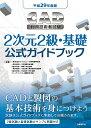 CAD利用技術者試験2次元2級・基礎公式ガイドブック 平成29年度版/コンピュータ教育振興協会【2500円以上送料無料】