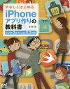 やさしくはじめるiPhoneアプリ作りの教科書/森巧尚【2500円以上送料無料】