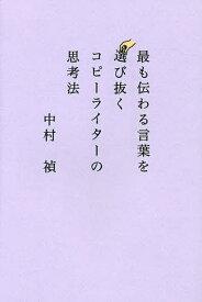 最も伝わる言葉を選び抜くコピーライターの思考法/中村禎