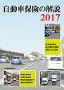 自動車保険の解説 2017/「自動車保険の解説」編集委員会【2500円以上送料無料】