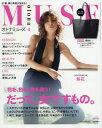 otona MUSE(オトナミューズ) 2017年4月号【雑誌】【2500円以上送料無料】