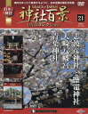 神社百景DVDコレクション全国版 2017年3月28日号【雑誌】【2500円以上送料無料】