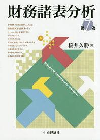 財務諸表分析/桜井久勝【合計3000円以上で送料無料】