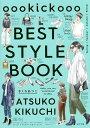 oookickooo BEST STYLE BOOK/きくちあつこ【2500円以上送料無料】