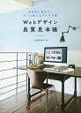 Webデザイン良質見本帳 目的別に探せて、すぐに使えるアイデア集/久保田涼子【2500円以上送料無料】