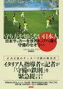 守り方を知らない日本人 日本サッカーを世界トップへ導く守備のセオリー【2500円以上送料無料】