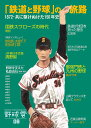 野球雲 Baseball Legend Magazine 08【2500円以上送料無料】
