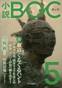 小説BOC 5/朝井リョウ【3000円以上送料無料】