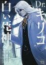 Dr.キリコ白い死神 2/手塚治虫/藤澤勇希/sanorin【2500円以上送料無料】