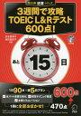3週間で攻略TOEIC L&Rテスト600点! 逆算!/渋谷奈津子/池田真紀子