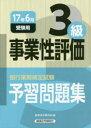 銀行業務検定試験予習問題集事業性評価3級 17年6月受験用【2500円以上送料無料】