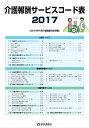 介護報酬サービスコード表 2017【2500円以上送料無料】
