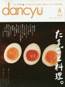 dancyu(ダンチュウ) 2017年4月号【雑誌】【2500円以上送料無料】