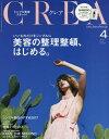CREA(クレア) 2017年4月号【雑誌】【2500円以上送料無料】