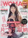 日経ウーマン 2017年4月号【雑誌】【2500円以上送料無料】