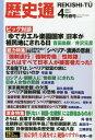 歴史通(れきしつう) 2017年4月号【雑誌】【2500円以上送料無料】
