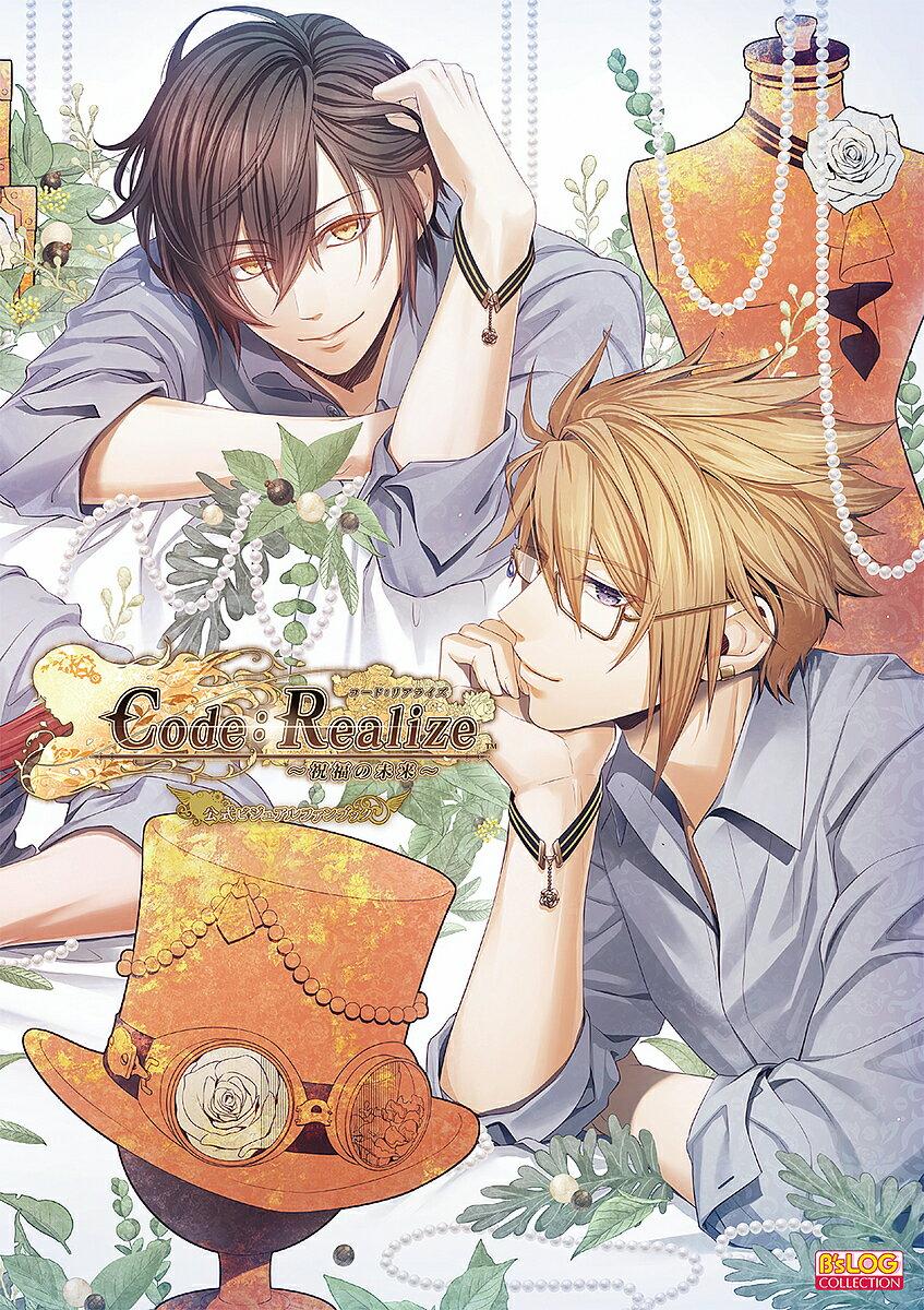 Code:Realize〜祝福の未来〜公式ビジュアルファンブック