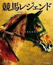 競馬レジェンド/サラブレ編集部【2500円以上送料無料】