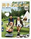 男子ごはんの本 その9/国分太一/栗原心平【2500円以上送料無料】