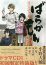 初回限定特装版 ばらかもん 15/ヨシノサツキ【2500円以上送料無料】