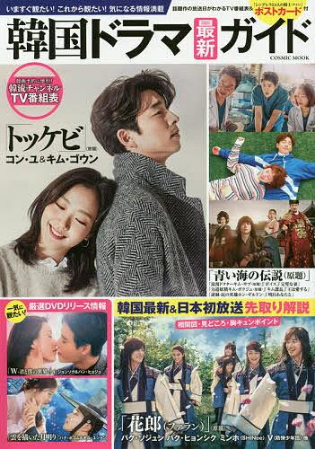 韓国ドラマ最新ガイド【2500円以上送料無料】